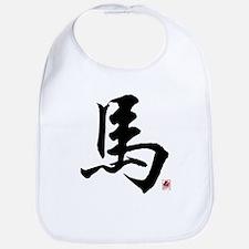 Chinese Zodiac Horse Sign Symbol Character Bib