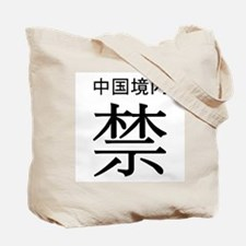 Proudly Banned in China Tote Bag