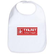 Fee-Paying Toilet - Russia Bib