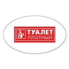 Fee-Paying Toilet - Russia Oval Decal