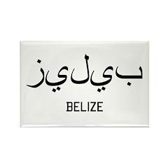 Belize in Arabic Rectangle Magnet