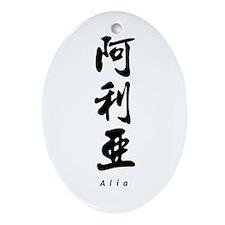 Alia Oval Ornament