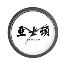 Ashton Wall Clock