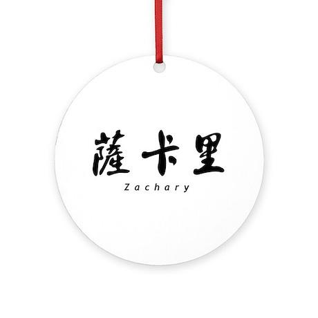 Zachary Ornament (Round)