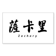 Zachary Rectangle Decal