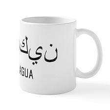 Nicaragua in Arabic Mug
