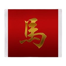 Chinese Zodiac Horse Character Throw Blanket