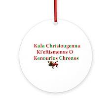 "Holiday International ""Greek"" Ornament (Round)"