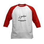 Photographer Arabic Calligraphy Kids Baseball Jers