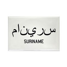 Suriname in Arabic Rectangle Magnet
