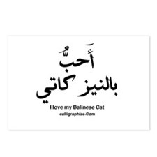 Balinese Cat Arabic Calligraphy Postcards (Package