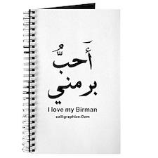 Birman Cat Arabic Calligraphy Journal