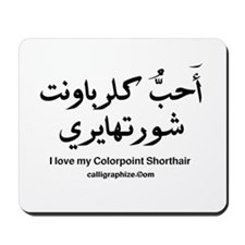 Colorpoint Shorthair Cat Calligraphy Mousepad