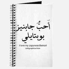 Japanese Bobtail Cat Calligraphy Journal