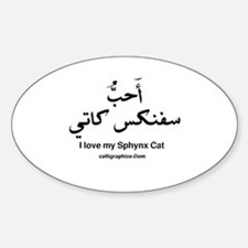 Sphynx Cat Arabic Calligraphy Oval Decal