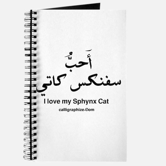 Sphynx Cat Arabic Calligraphy Journal