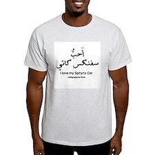 Sphynx Cat Arabic Calligraphy Ash Grey T-Shirt