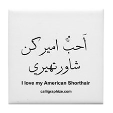 American Shorthair Cat Calligraphy Tile Coaster