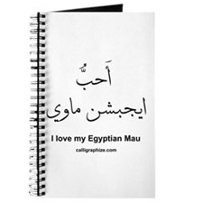 Egyptian Mau Cat Calligraphy Journal