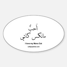 Manx Cat Arabic Calligraphy Oval Decal