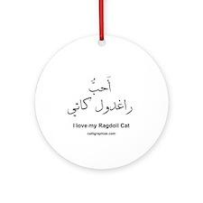 Ragdoll Cat Arabic Calligraphy Ornament (Round)