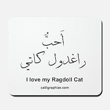 Ragdoll Cat Arabic Calligraphy Mousepad