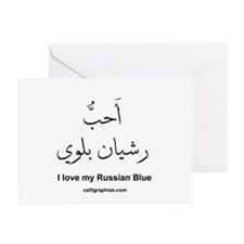 Russian Blue Cat Calligraphy Greeting Cards (Packa