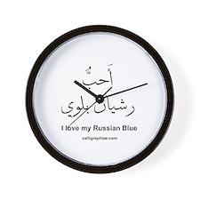 Russian Blue Cat Calligraphy Wall Clock