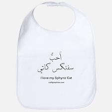 Sphynx Cat Arabic Calligraphy Bib