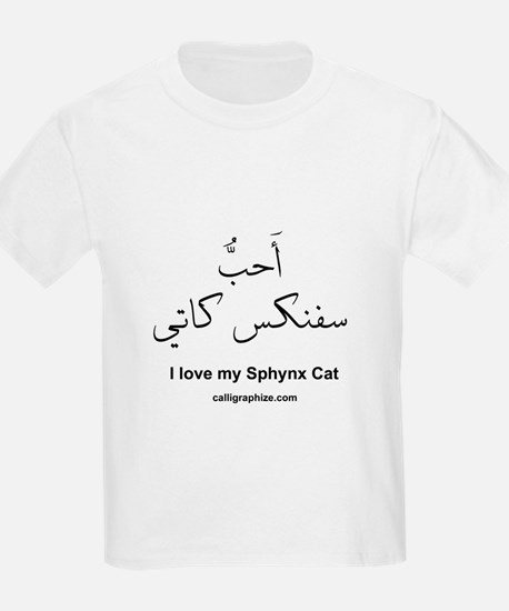 Sphynx Cat Arabic Calligraphy Kids T-Shirt
