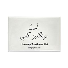 Tonkinese Cat Arabic Calligraphy Rectangle Magnet