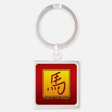 Year Of The Horse Square Keychain