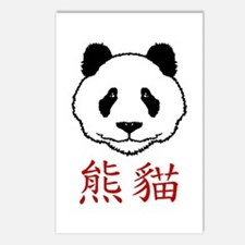Panda (chinese) Postcards (Package of 8)