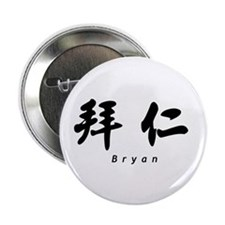 "Bryan 2.25"" Button (10 pack)"