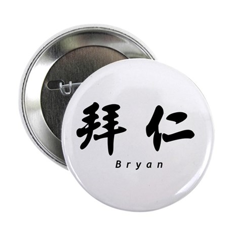 """Bryan 2.25"""" Button (10 pack)"""