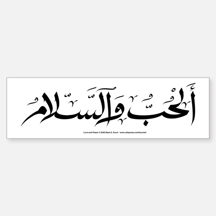 Arabic calligraphy bumper stickers car decals