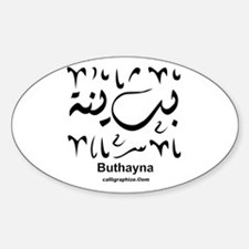 Buthayna Arabic Calligraphy Oval Decal