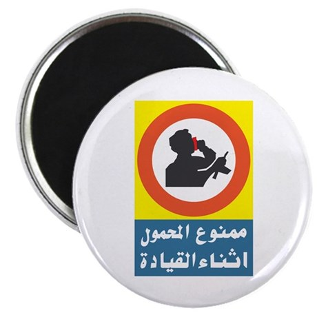 Don't talk while driving - Egypt Magnet