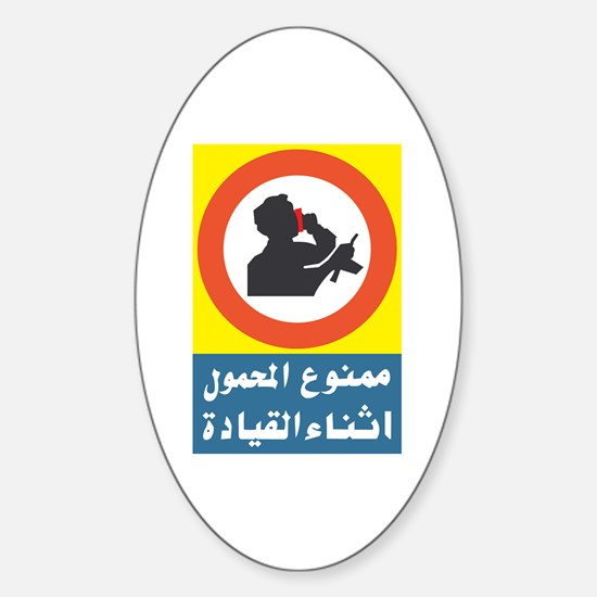Don't talk while driving - Egypt Oval Decal