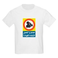 Don't talk while driving - Egypt Kids T-Shirt