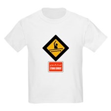Strong Current - UAE Kids T-Shirt