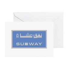 Subway Station, Dubai - UAE Greeting Cards (Packag