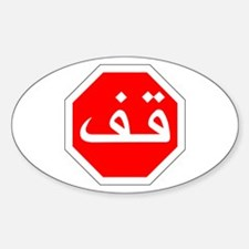 Stop - Morocco Oval Decal