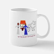 Rachael Imeinu Small Small Mug