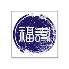 "FuShou, Happiness, Longevit Square Sticker 3"" x 3"""