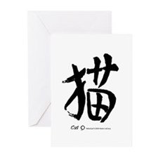 Calligraphy Greeting Cards (Pk of 10)