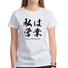 I am a salesperson in Japanese Kanji T-Shirt