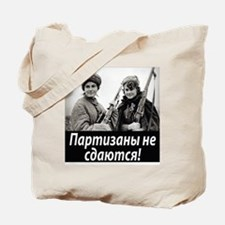 Partizans Never Give Up! Tote Bag