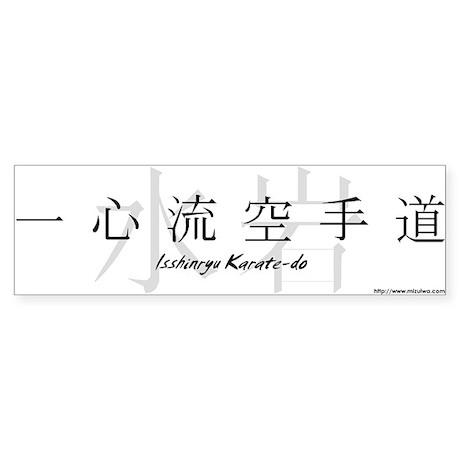 Isshinryu Bumper sticker