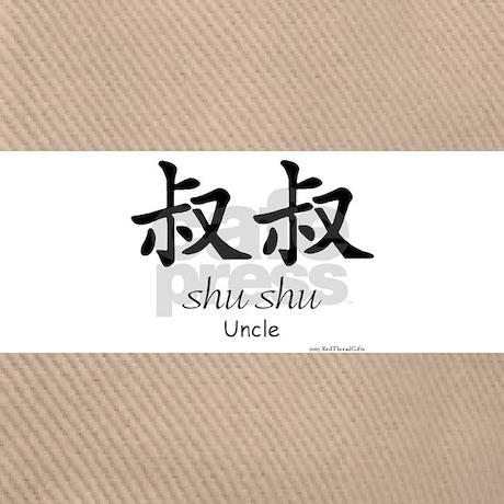 Favorite Uncle Symbols Symbols Free Download